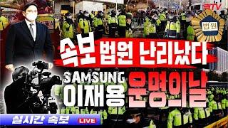 1.18(월)【긴급속보】삼성 이재용 '운명의 날…