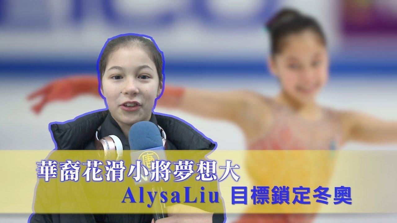 華裔花滑小將夢想大 劉美賢目標鎖定冬奧_Alysa Liu - YouTube