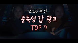 2020 결산, 중독성 갑 광고 TOP 7