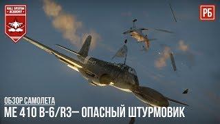 Me 410 B-6/R3– НЕБЕЗПЕЧНИЙ ШТУРМОВИК в WAR THUNDER
