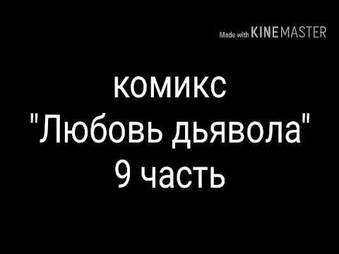 """Комикс """"Любовь дьявола"""" 9 часть - СКАНДАЛ И 2 УРОК"""