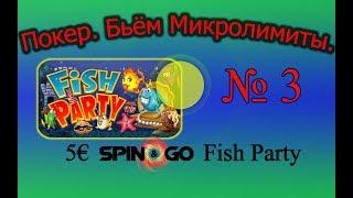 Покер Обучение. 5€ Spin&Go Fish Party. Бьём Микролимиты (Выпуск №3)