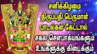 SATURDAY PERUMAL SONGS FOR WEALTH & PROSPERITY | Lord Balaji Padalgal | Powerful Perumal Tamil Songs