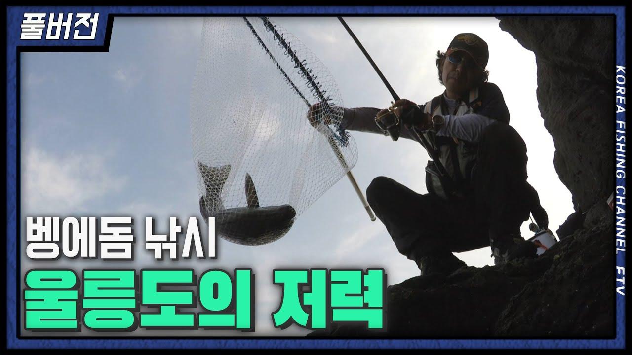 "FTV풀버전)러쉬 5회 ""울릉도의 저력"""