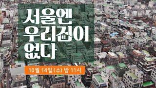 [티저] 당신의 로망을 채워줄 랜선 집들이 〈서울엔 우…