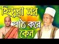 Bangla waz Rezaul Karim Kawsari waz 2019 ভারতের হিন্দু নিয়ে রেজাউল করিম কাওসারীর হাসির ওয়াজ মাহফিল