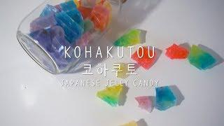 KOHAKUTOU JAPANESE CRYSTAL JELLY : 코하쿠토
