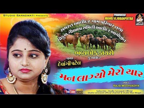 Devangi Patel | Man Lagyo Mero Yaar | FULL HD VIDEO | Produce By STUDIO SARASWATI