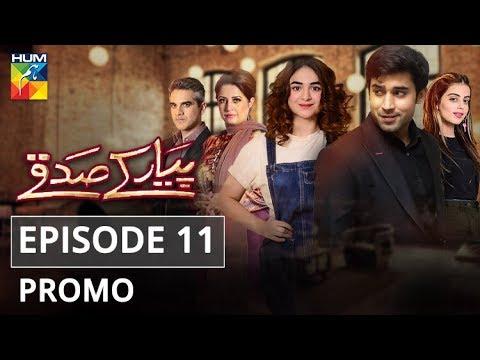 Pyar Ke Sadqay Episode 11 Promo HUM TV Drama