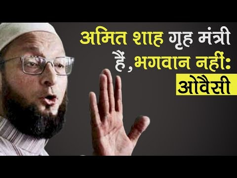 Amit Shah is just a Home Minister, not God Asaduddin Owaisi