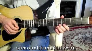 Nova Menco - Tigris Palace(Разбор).mp4. (кавер) Аккорды, Разбор песни на гитаре видео