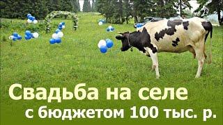 Свадьба на селе с бюджетом в 100 тыс. р. – Как?!