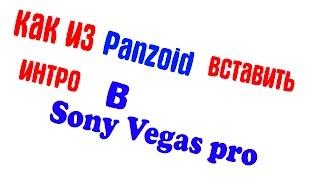 |гайды| как вставить интро из Panzoid в Sony Vegas pro