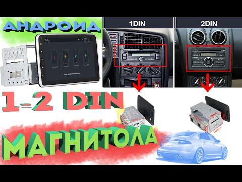 Универсальная магнитола для 1 Din, 2 Din на Андроид