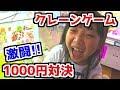 【驚愕】クレーンゲームの達人(自称)が1000円で取った景品の数に全米が泣いた😭【しほりみチャンネル】