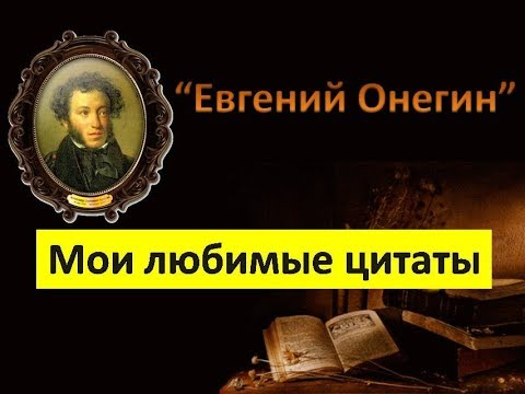 #Мои любимые цитаты А .С .Пушкина из романа Евгений Онегин