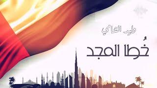 خُطا المجد -  ( وليد الشامي ) - 2019  |  WALEED AL SHAMI - KHOTA AL MAJD  2019