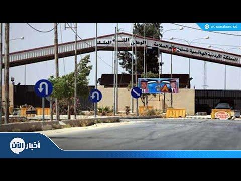 افتتاح معبر جابر - نصيب بين الأردن وسوريا.. ستديو الآن  - نشر قبل 5 ساعة