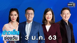 ข่าวเย็นช่องวัน | highlight | 3 มกราคม 2563 | ข่าวช่องวัน | one31