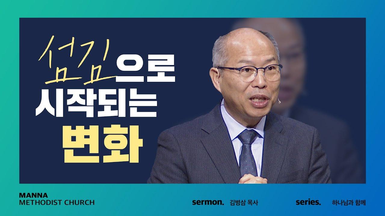 [만나교회] 우리의 삶을 변화시키는