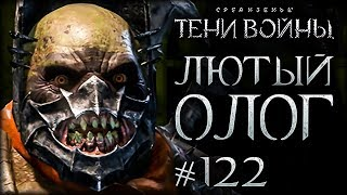 Middle-earth: Shadow of War #122 - Всадники апокалипсиса