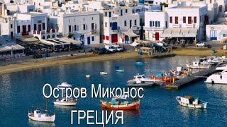 Миконос! потрясающий греческий остров, утопающий в лазурных водах Эгейского моря(мой канал по ссылке http://bit.ly/1OPMIl1 подписывайтесь и путешествуйте по миру онлайн, ведь много мест на земле,..., 2015-06-22T15:08:31.000Z)