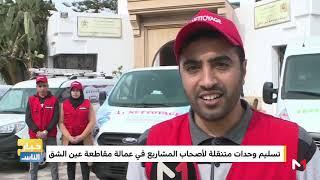 مع عصام .. أصحاب مشاريع يستفيدون من وحدات متنقلة بعمالة مقاطعة عين الشق