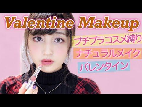 プチプラコスメでバレンタインメイク Natural Valentine's Makeup🍫💓