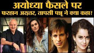 Ayodhya में Ram Mandir के फैसले पर Taapsee Pannu, Farhan Akhtar जैसे Bollywood Celebrities क्या बोले