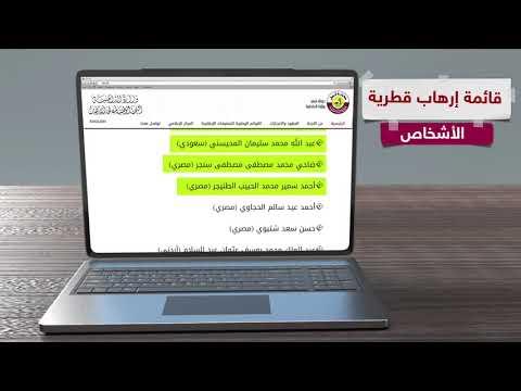 -قائمة إرهاب- قطرية  - نشر قبل 2 ساعة