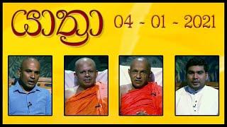 YATHRA - යාත්රා | 04 - 01 - 2021 | SIYATHA TV Thumbnail