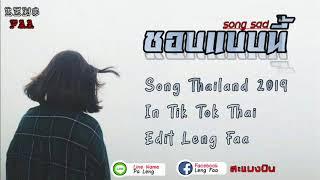 SING SONG ชอบแบบนี้-สะแบงบิน 2019  SONG IN TIK TOK THAI  [Offical Audio]