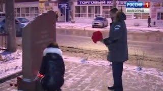 В Волгограде почтили память жертв теракта в троллейбусе.