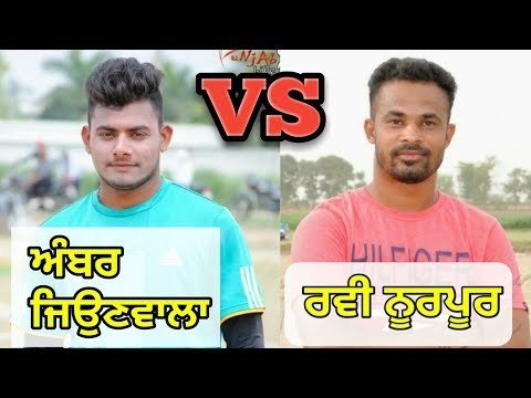 Ravi Noorpur  VS  Amber Jeonwala