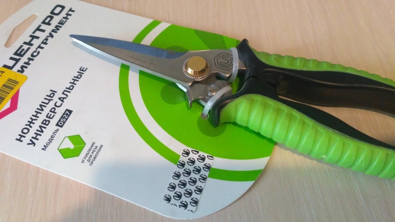 ножницы центроинструмент
