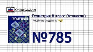 Задание №785 — Геометрия 8 класс (Атанасян)