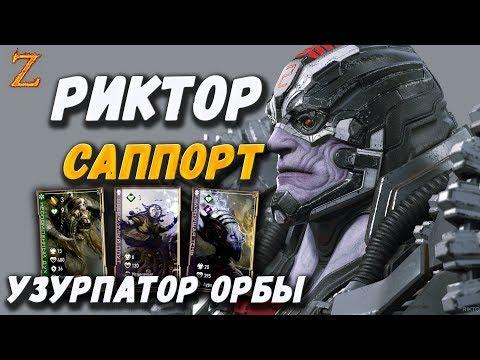 видео: paragon - РИКТОР УЗУРПАТОР ОРБЫ! Странная колода, я знаю)
