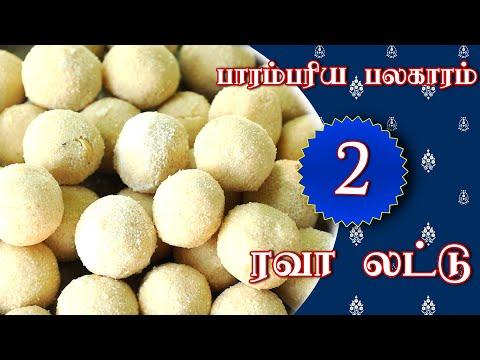 பாரம்பரிய பலகாரம் - 2 (ரவா லட்டு )   Traditional Recipe   Rava Laddu   Saregama TV Shows Tamil