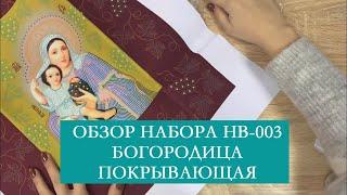 Вышивка бисером / Богородица Покрывающая / Изящное Рукоделие / Обзор набор для вышивки бисером