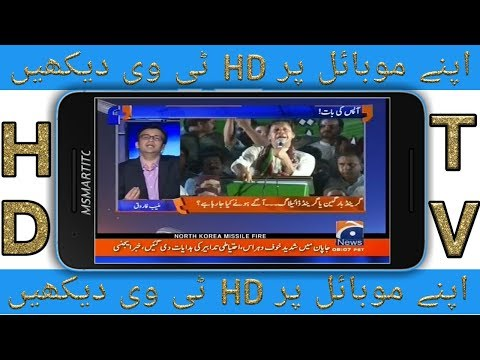 Watch LIVE TV  in ANDROID INDIAN🇮🇳 PAKISTANI🇵🇰 All Channels for Free