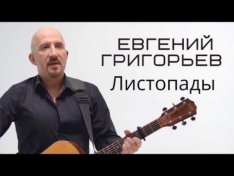 Смотреть клип Евгений Григорьев - Листопады