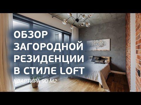 Обзор загородной резиденции в стиле Loft. Дизайн интерьера. Room Tour.