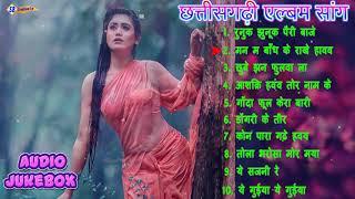 Chhattisgarhi Album song   CG Top 10   Super Hit Songs  Chhattisgarhi Mp3 Song   Audio Jukebox