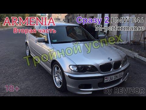ТРОЙНОЙ УСПЕХ | Сразу 2 BMW E46 | REVIZOR