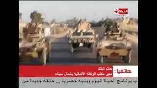 الحياة اليوم - القوات المسلحة والإرهاب .. الإرهاب فى حالة إنحسار شديد وحملات يومية بطائرات الـ F 16