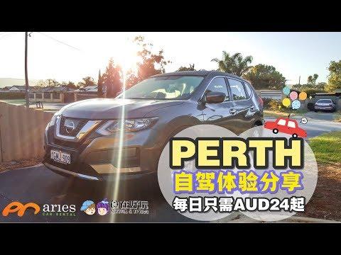 【旅游Vlog】Perth Road Trip 自驾体验分享+租车公司推荐+注意事项 @ Aries Car Rental