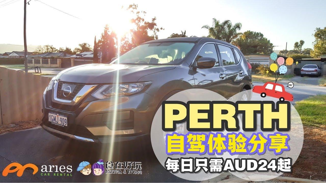 【旅游Vlog】Perth Road Trip 自駕體驗分享+租車公司推薦+注意事項 @ Aries Car Rental - YouTube