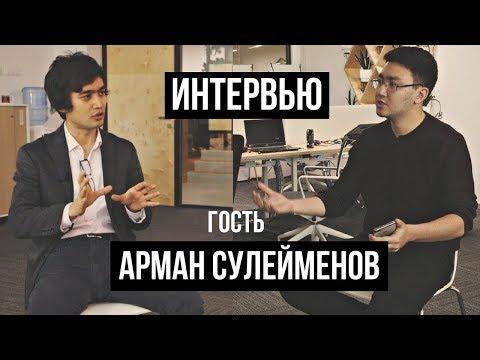 Арман Сулейменов - о встрече с Назарбаевым, обучении в США и развитии IT в Казахстане