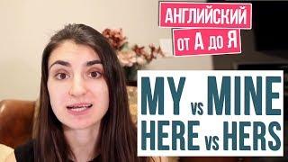 My vs. Mine / Her vs. Hers / Pronouns with Irina