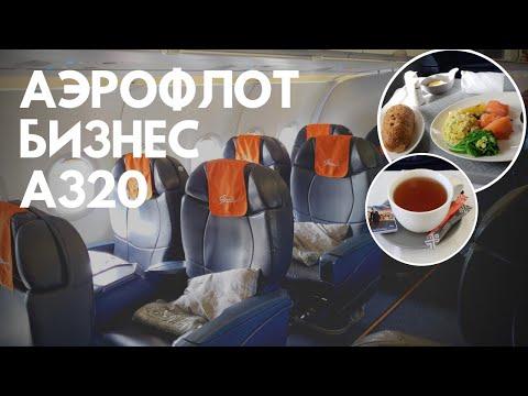 Аэрофлот Бизнес Класс А320 София - Москва Обзор